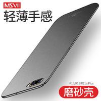 Msvii 摩斯维 OPPO R系列硬质 手机壳 (石墨黑、R15)