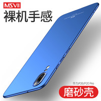 Msvii 摩斯维 华为系列手机壳 (宝蓝色、P20 Pro)