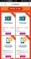 促销活动、移动端:中国移动积分兑换 享充200元得250元