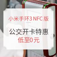 移动专享:小米手环3NFC版 百城公交开卡特惠