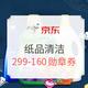 促销活动:京东 纸品清洁 V3勋章用户专享券 满299-160元勋章券