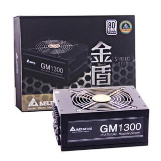 0点开始 : 台达(DELTA)额定1300W  GM1300电源(80PLUS白金牌 / 全模组/全电压/13.5cm台达原厂滚珠温控静音风扇)