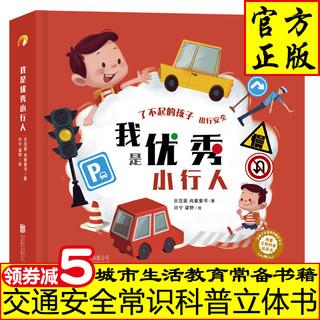 我是优秀小行人3D立体书 了不起的孩子系列 儿童入学准备早教书籍3-5-6岁 交通工具书 交通安全绘本科普书籍