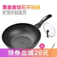 旗丰 炒锅 (30cm)
