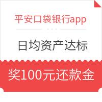 平安口袋银行app 日均资产达标