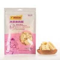 广通塔拉 奶酥