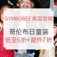促销活动:GYMBOREE美国官网 哥伦布日 童装大促