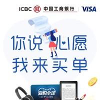 值友专享:刷工商银行Visa信用卡海淘,许心愿,我买单