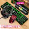 AJAZZ 黑爵 战警 AJ119 机械键盘键鼠耳机套装