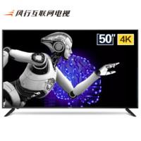风行电视 D50Y 50英寸 4K 液晶电视