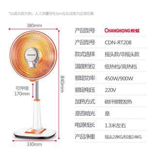 CHANGHONG 长虹 CDN-RT208 小太阳取暖器