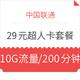 中国联通 29元联通超人卡套餐 29元/月(首月免费,激活赠100话费、每月10G流量+200分钟通话)