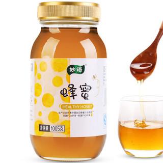 妙语 蜂蜜