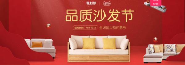 聚划算 天猫品质沙发节