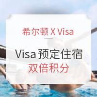 希尔顿官网使用Visa卡预定/结账
