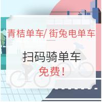 共享单车福利合集 街兔/青桔单车