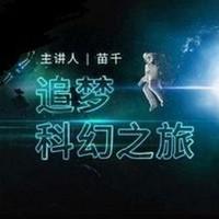 《苗千:追梦科幻之旅》音频节目