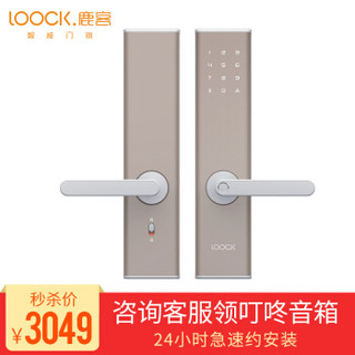 鹿客(LOOCK)Touch指纹锁智能锁家用防盗门锁智能门锁电子锁密码锁指纹锁月光银