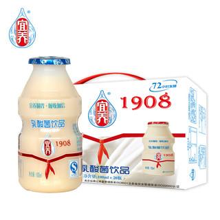 宜养 乳酸菌饮品 酸奶饮料 100ml*20瓶