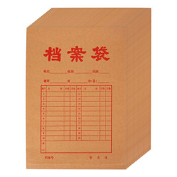 M&G 晨光 APYRAB14 加厚牛皮纸档案袋 A4 20个装 0.3mm