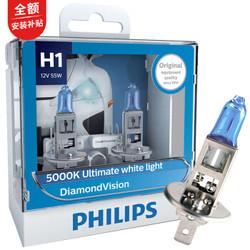 飞利浦(PHILIPS)蓝钻之光H1升级型汽车灯泡大灯灯泡远光灯卤素灯2支装 色温5000K