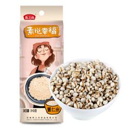 素说幸福 薏仁米340g 五谷杂粮 薏米 薏苡仁 煮粥 大米伴侣 真空装 *15件