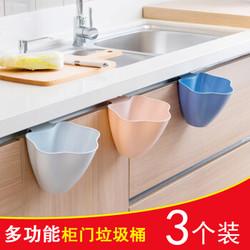 妙然 厨房挂式垃圾桶 3个装