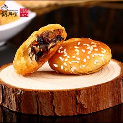 胡兴堂 黄山烧饼 200g
