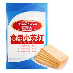 百钻食用小苏打粉 清洁去污除垢 饼干烘焙原料250g *5件
