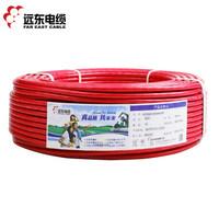 远东电缆(FAR EAST CABLE)电线电缆 ZC-BV2.5平方插座空调国标铜芯阻燃单芯单股硬线 100米 红色(简装)