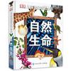 《DK儿童图解百科全书:自然生命》 44.45元