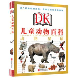 英国DK 《DK儿童动物百科:动物星球》 (精装、非套装)
