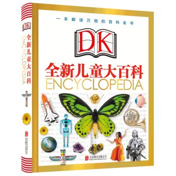 《DK全新儿童大百科》