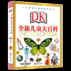 【省87.9元】《DK全新儿童大百科》-优惠购