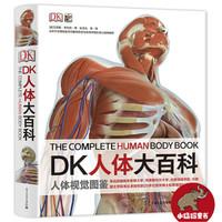 《DK人体大百科》人体视觉图鉴