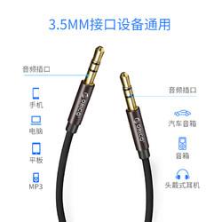 ORICO 奥睿科 3.5mm公对公音频线 0.5m