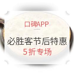 口碑APP专享 必胜客 榴莲多多/超级至尊/黑松露菌菇鸡肉披萨