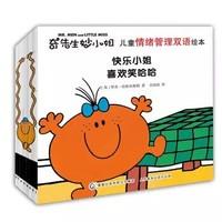 《奇先生妙小姐 儿童情绪管理双语绘本》