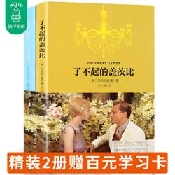 《精装了不起的盖茨比 (中英双语)》(2册)