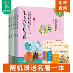 《朱天衣的作文课》(全5册)