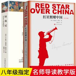 《红星照耀中国》+《昆虫记》(2册装)