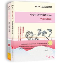 中国诗词大会:小学生必背古诗词 精讲+精练(套装共2册)