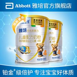 Abbott 雅培 亲体铂金版儿童配方奶粉 4段900g*2罐