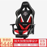 傲风(AutoFull)电竞椅 电脑椅 人体工学办公椅皮椅座椅 巨无霸款 主播椅子