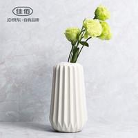 京东PLUS会员 : 佳佰 现代简约陶瓷花瓶 18cm高 *6件