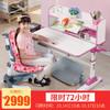 生活诚品 儿童书桌 儿童学习桌椅套装 可升降书桌 学生写字桌 ME351(配AU806)套装粉色 台湾生产椅子