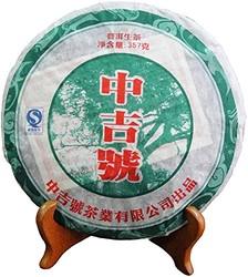 中吉号 螃蟹脚 普洱茶 生茶 2007年 布朗山古树茶 357g