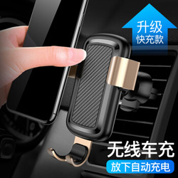 蒙奇奇 车载无线充电器出风口手机重力支架汽车用品 苹果iphonex/8/三星s9/小米mix2s 金色