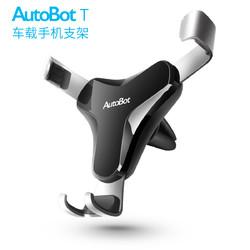 AutoBot 车车智能 车载手机支架