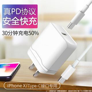 雷瑞科 PD闪充快充器套装18W单口苹果充电头适用于iPhoneX/8 plus电源适配器 【白色PD快充】单口18W X/8Plus必备